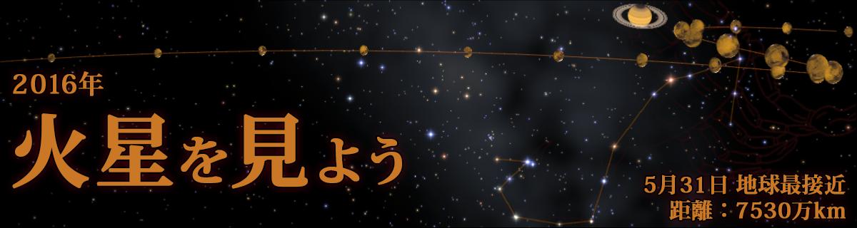 【特集】火星を見よう(2016年5月31日 地球最接近) - アストロアーツ