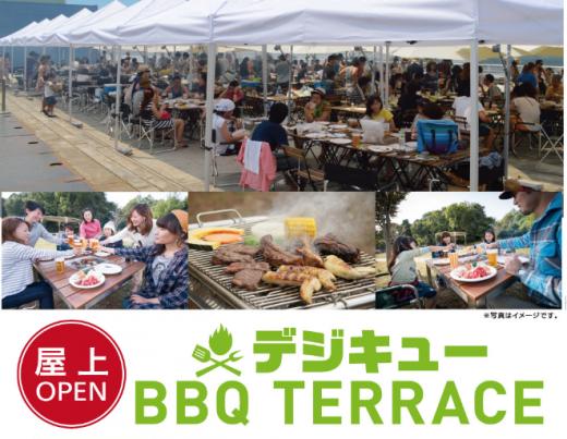 【屋上】デジキューBBQテラス 4/29(金)NEW OPEN!!