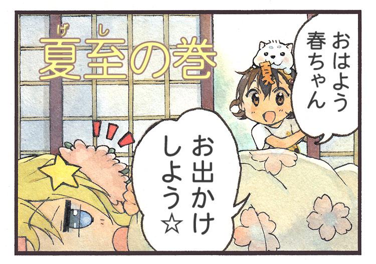 春ちゃん気象歳時記「夏至の巻」 - NHKニュースウオッチ9