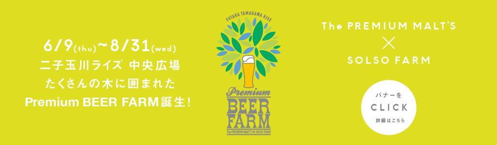二子玉川ライズ Premium BEER FARM