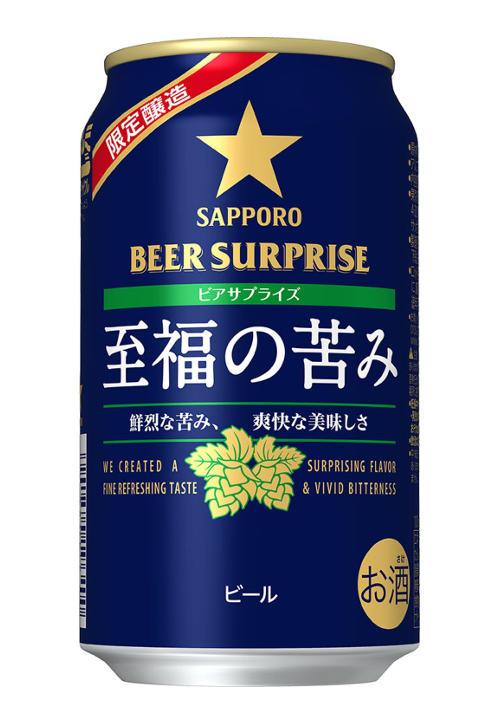 サッポロビール「サッポロ ビアサプライズ 至福の苦み」ファミリーマート限定 2016/6/14