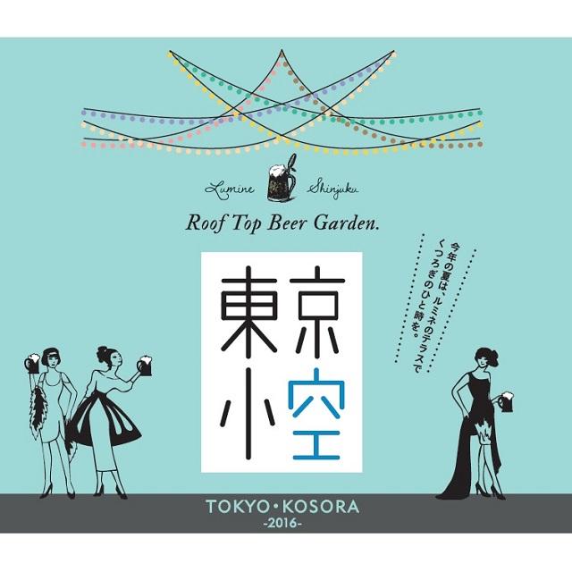 新宿のルーフトップで夜空を見ながらビアガーデンを満喫できる、「Roof Top Beer Garden 東京小空」。
