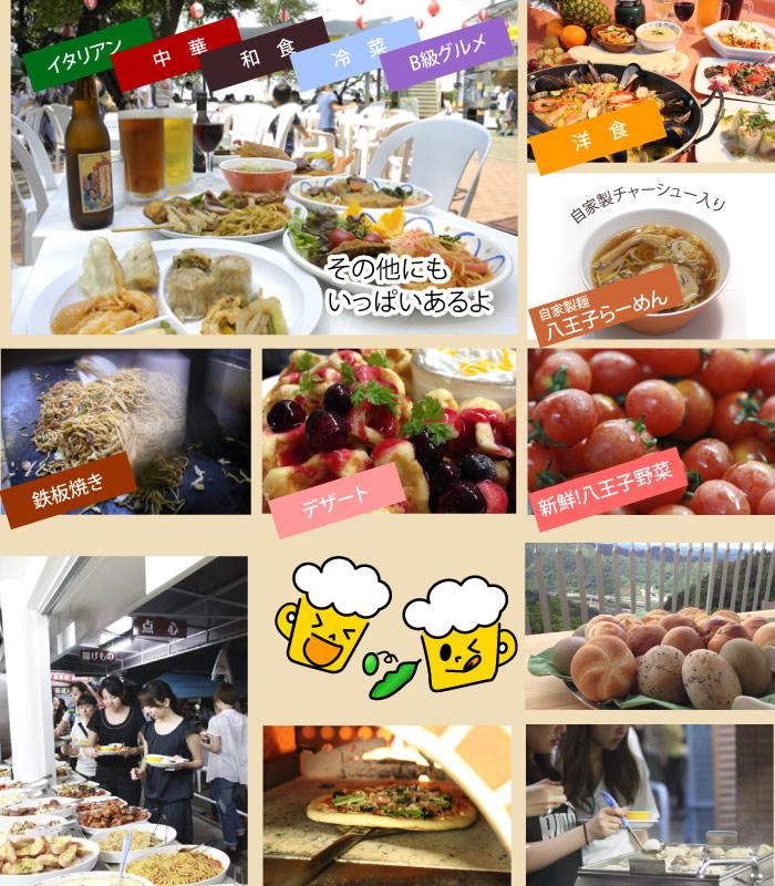 東京一望絶景ビアガーデン~高尾山ビアマウント~ 飲み放題・食べ放題バイキング