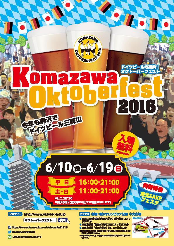 OKTOBERFEST 2016 日本公式サイト|駒沢オクトーバーフェスト2016