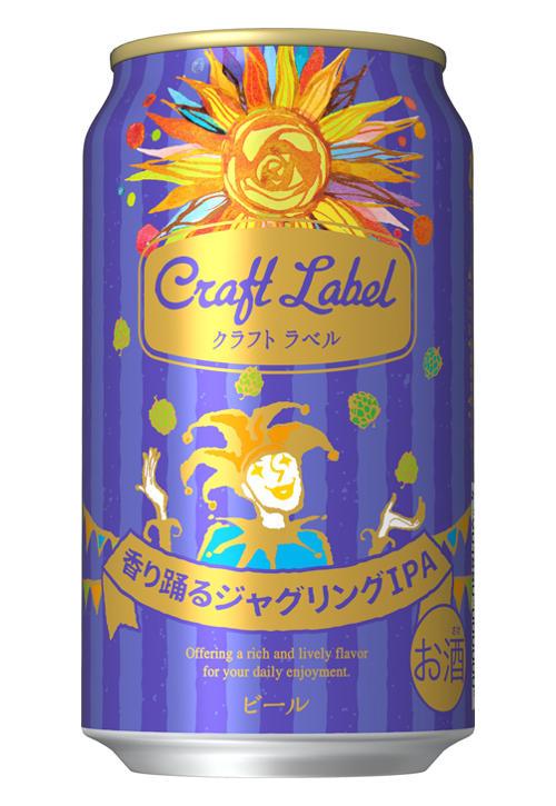 サッポロビールのクラフトビール「Craft Label 香り踊るジャグリングIPA」2016/6/21