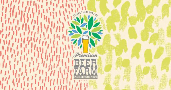 夏季限定のビアテラス!二子玉川ライズ「Premium BEER FARM」