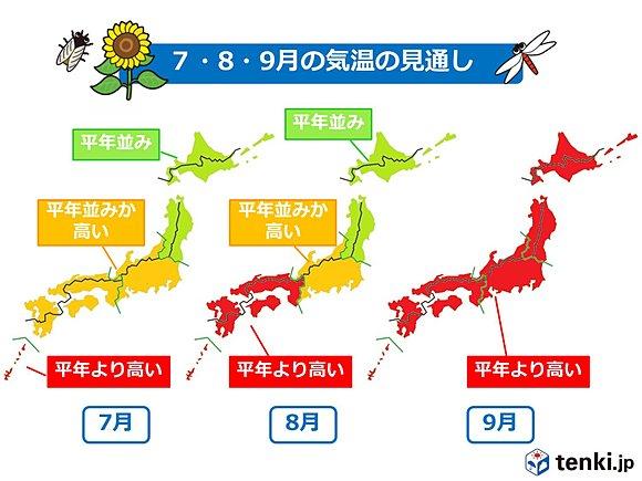 厳しい暑さ 長く続く 3か月予報(日直予報士) - tenki.jp