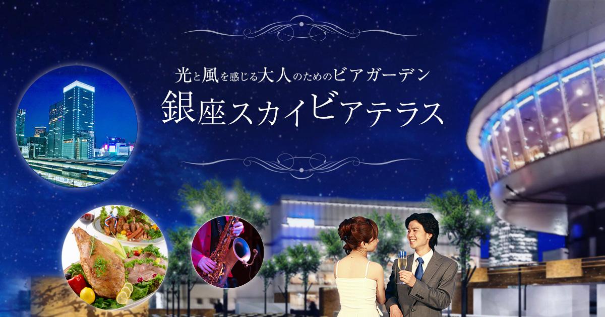 銀座スカイビアテラス 東京會舘運営の大人のためのビアガーデンが東京交通会館13Fにオープン