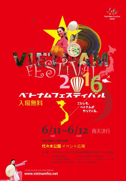 ベトナムフェスティバル2016 | Viet Nam Festival 2016