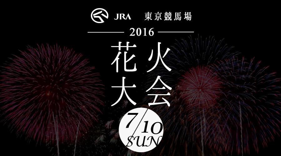 東京都府中市「JRA 東京競馬場 花火大会2016」2015/7/10