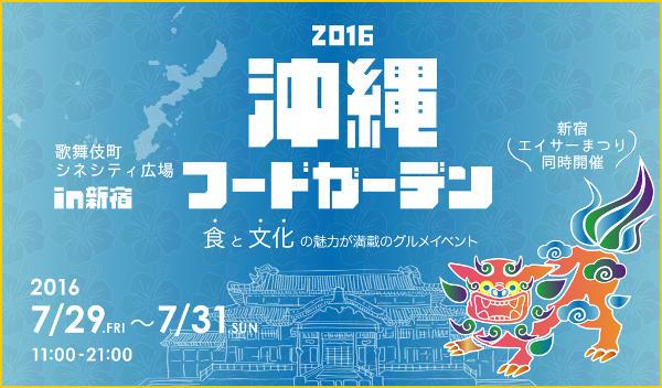 歌舞伎町シネシティ広場「沖縄フードガーデン2016」2016/7/29~7/31