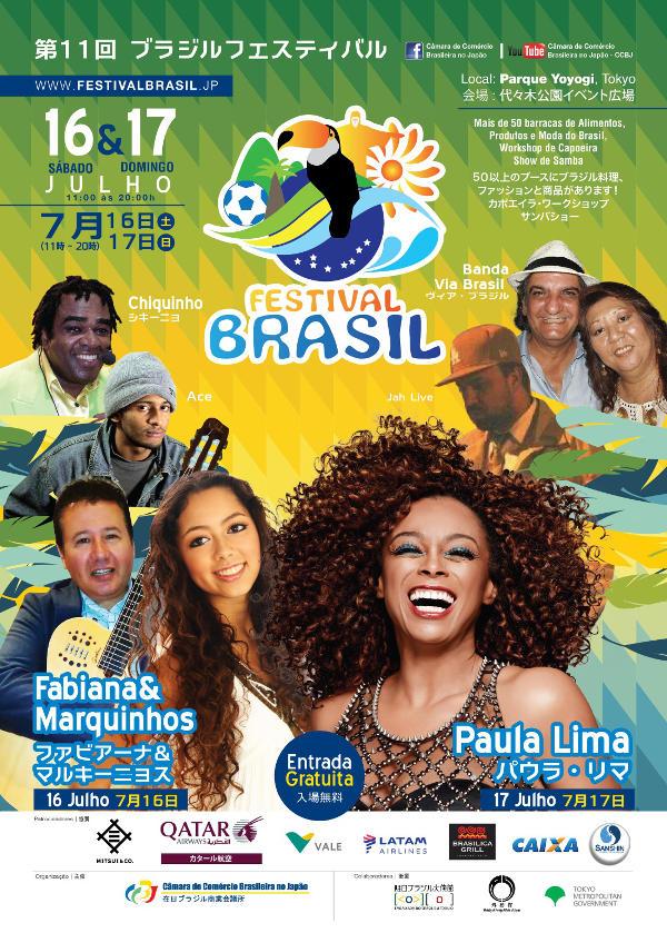 代々木公園「ブラジルフェスティバル2016」2016/7/16~7/17