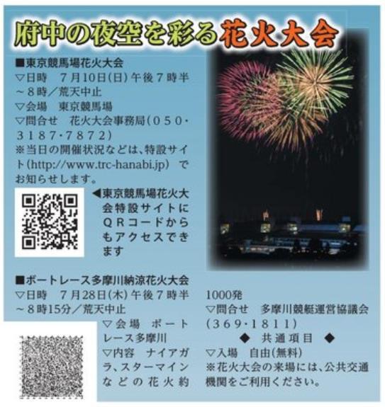 広報ふちゅう平成28年7月1日号