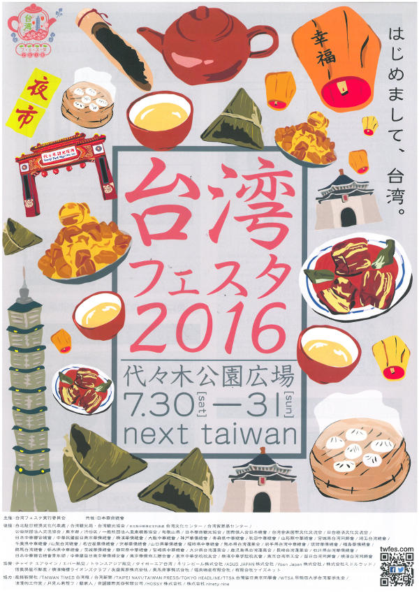 代々木公園「台湾フェスタ2016」2016/7/30~7/31