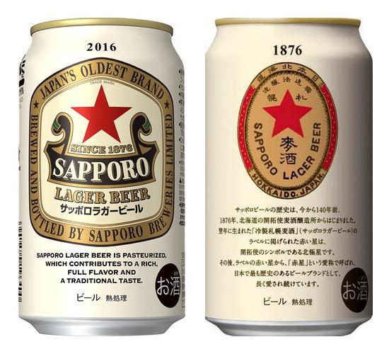 サッポロビール「サッポロラガービール缶」赤星 2016/7/12