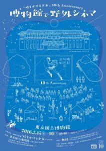 上野・東京国立博物館「時をかける少女」野外上映会 2016/7/15~7/16