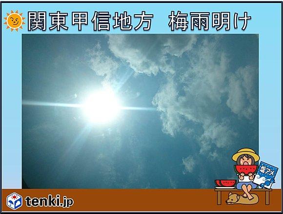 関東甲信地方 梅雨明け(日直予報士) - tenki.jp