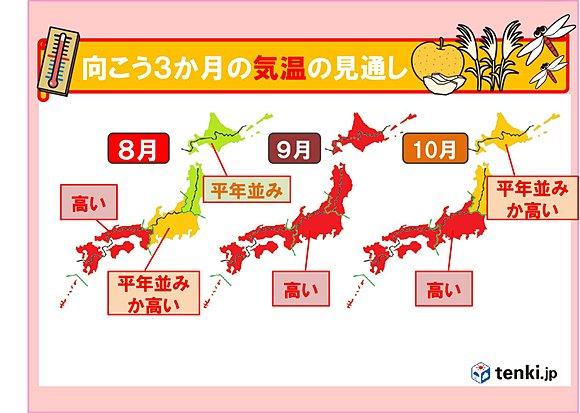 秋の訪れ遅く 3か月予報(日直予報士) - tenki.jp