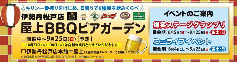 伊勢丹松戸店「屋上BBQビアガーデン」2016/4/29~9/25