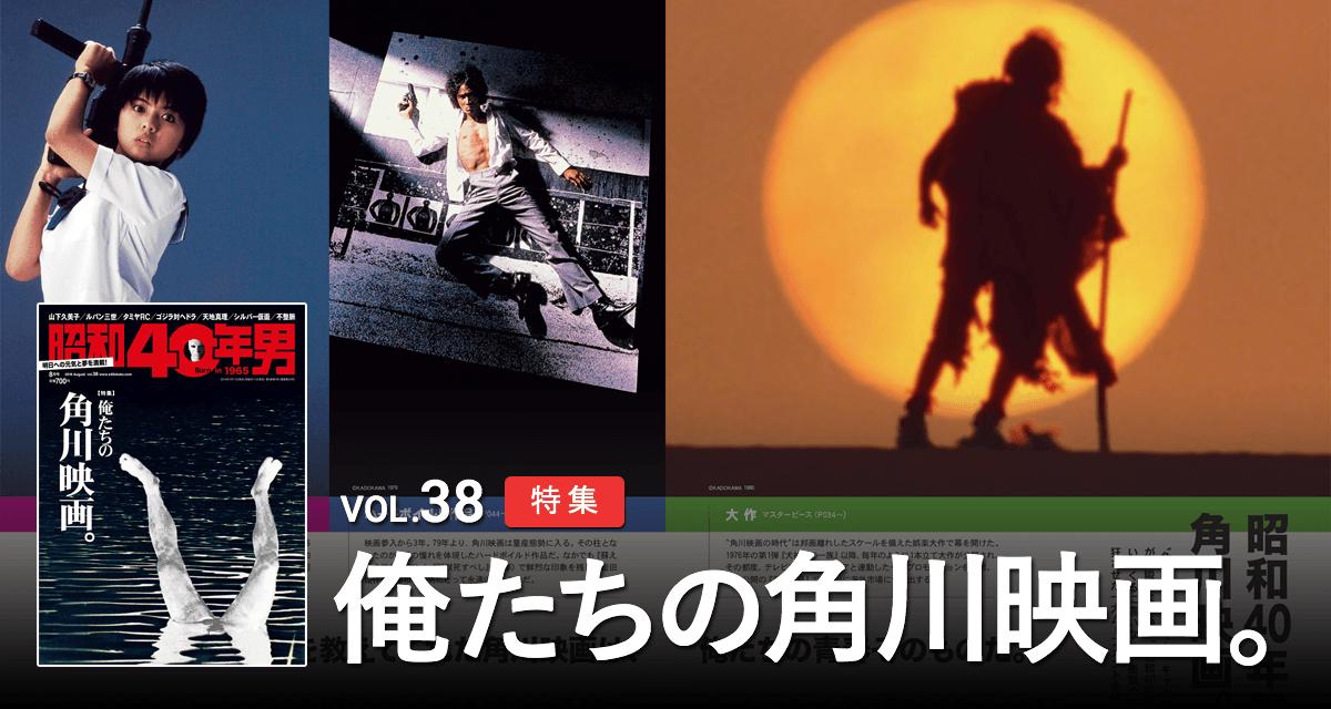 昭和40年男 Vol.38「俺たちの角川映画」