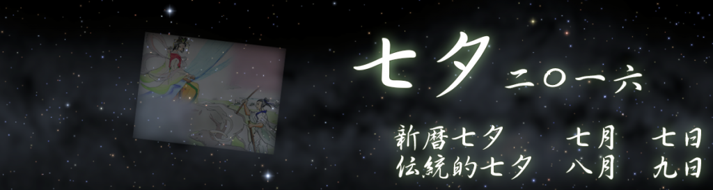 【特集】七夕(2016年) - アストロアーツ