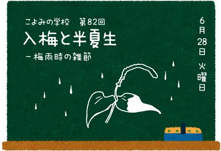 こよみの学校 第82回『入梅と半夏生-梅雨時の雑節』|暦生活