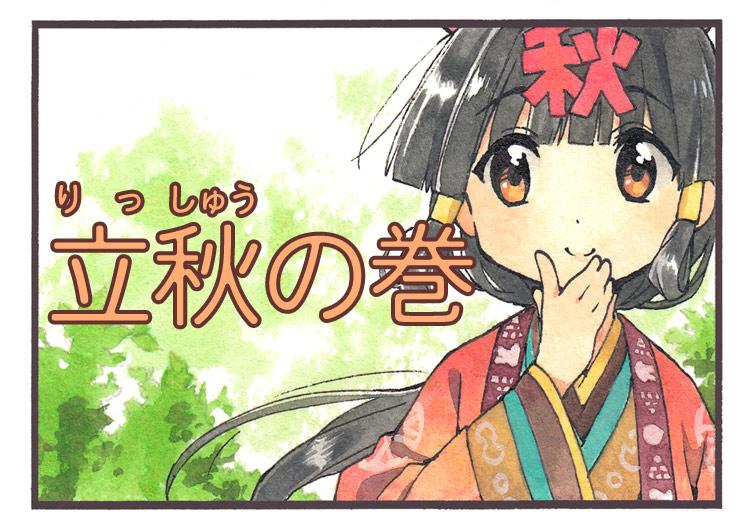 春ちゃん気象歳時記「立秋の巻」 - NHKニュースウオッチ9