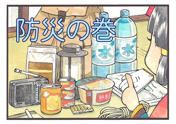 春ちゃん 気象歳時記「防災の巻」 - NHKニュースウオッチ9