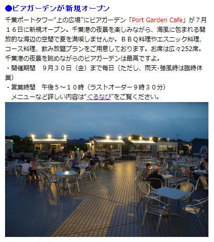 千葉ポートタワー|千葉の特産品、絶景、夜景、デート、観光スポット