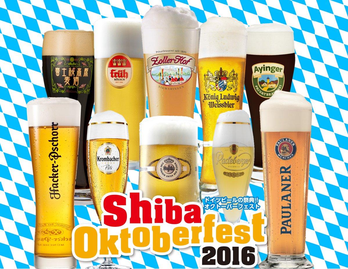 OKTOBERFEST 2016 日本公式サイト|芝オクトーバーフェスト2016