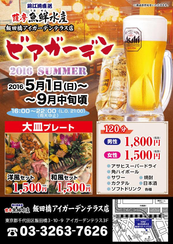 ぐるなび - 薩摩魚鮮水産 飯田橋アイガーデンテラス店 メニュー:ビアガーデン