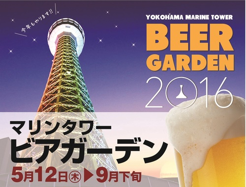 MARINE TOWER BEER GARDEN 2016 - EVENT - 横浜マリンタワー イベントサイト
