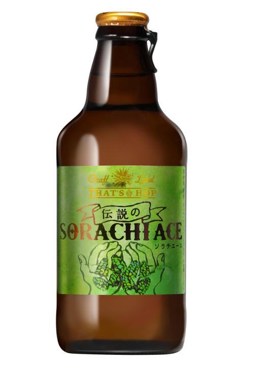 サッポロビールのクラフトビール「Craft Label THAT'S HOP 伝説のSORACHI ACE」2016/8/19