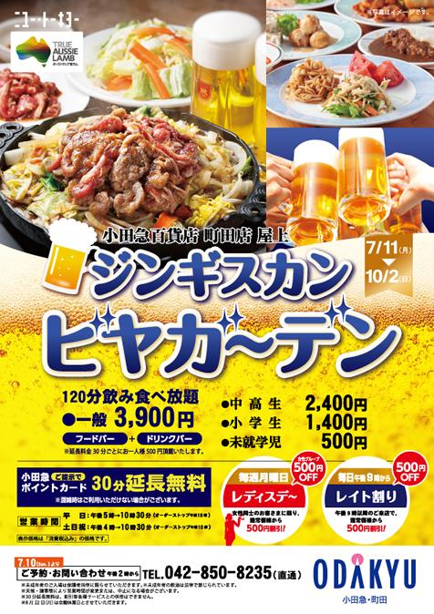 ジンギスカンビヤガーデン 小田急百貨店 町田店 | ニユートーキヨー