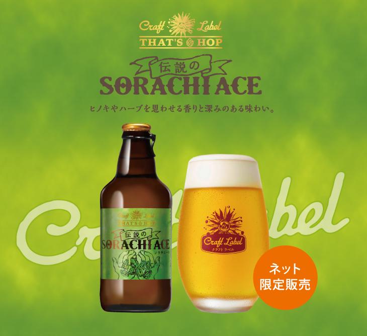 クラフトラベル THAT'S HOP 伝説のSORACHI ACE(ソラチエース) 305ml 【12本】(送料込)
