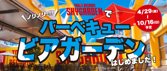 TOWER RECORDS SKY GARDEN(タワーレコード スカイガーデン)