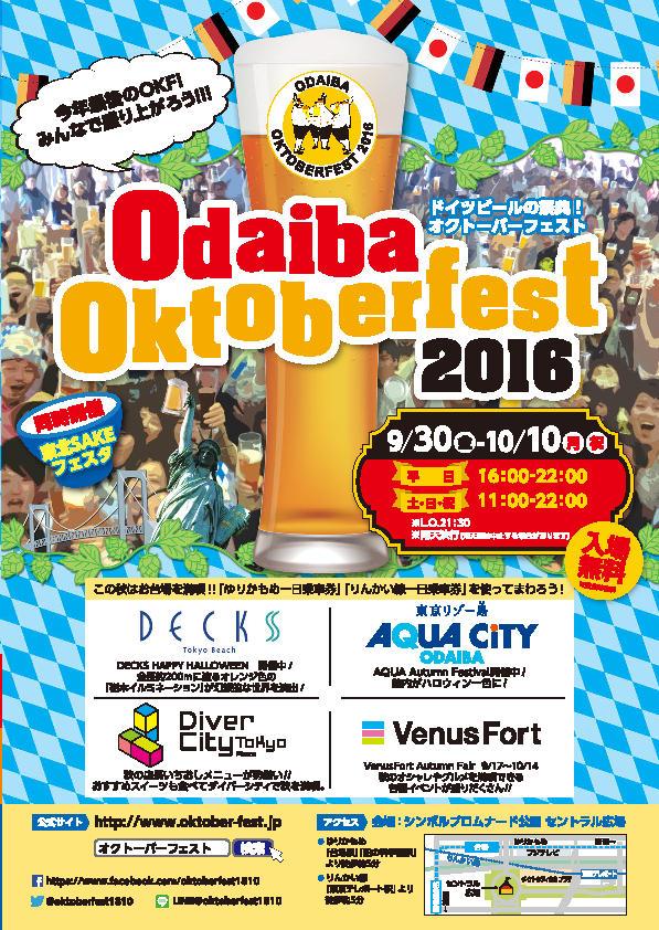 OKTOBERFEST 2016 日本公式サイト|お台場オクトーバーフェスト2016