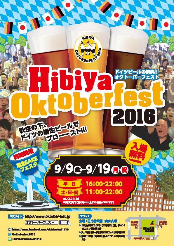 OKTOBERFEST 2016 日本公式サイト|日比谷オクトーバーフェスト2016