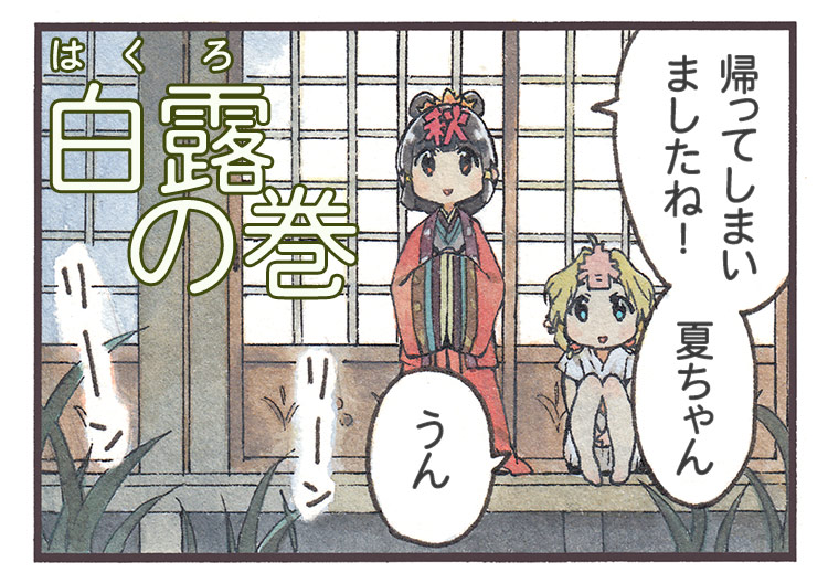 春ちゃん気象歳時記「白露の巻」 - NHKニュースウオッチ9