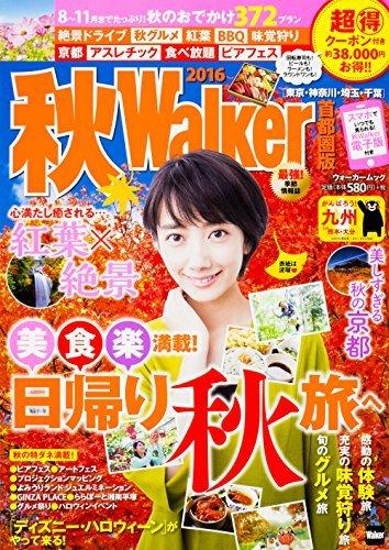 秋Walker首都圏版2016 2016/8/9