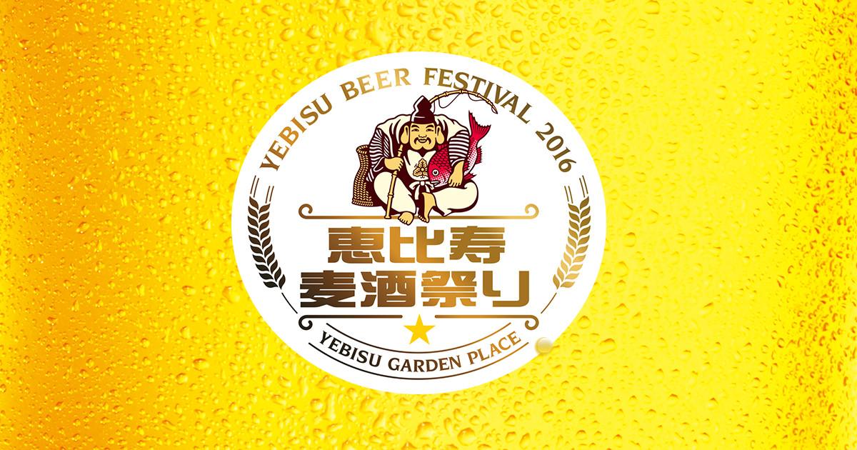 恵比寿麦酒祭り2016 | 首都圏エリア | お店とエリア | サッポロビール
