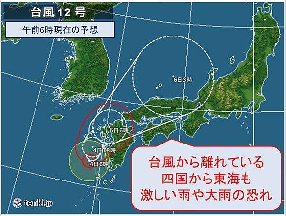 台風 5日にかけ九州北部に上陸の恐れ(日直予報士) - tenki.jp