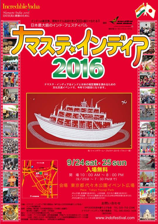 ~ナマステ・インディア2016~ 日本最大級のインド・フェスティバル