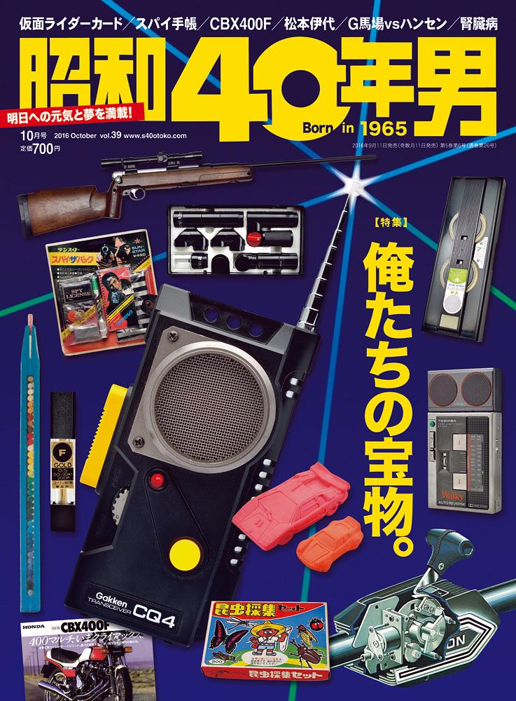 昭和40年男媒体情報 Vol.39