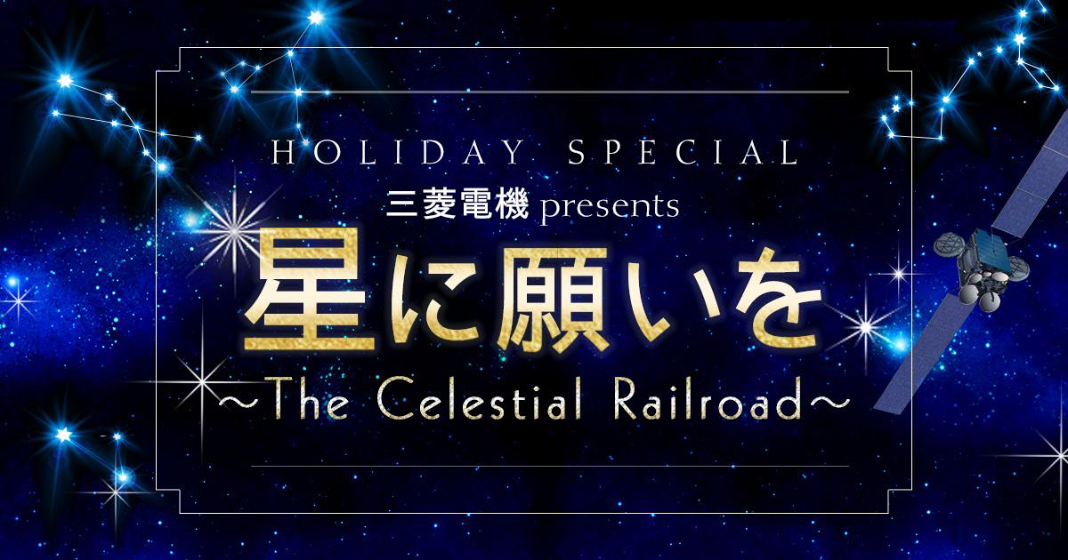 三菱電機 presents 星に願いを - The Celestial Railroad - TOKYO FM 80.0MHz
