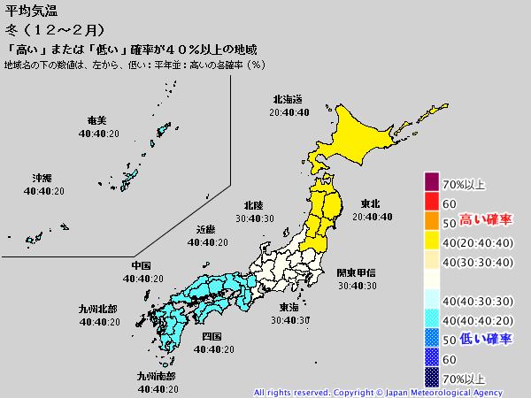 気象庁 | 暖・寒候期予報