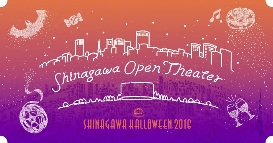 10/29(土) Shinagawa Open Theater vol.2「ゴーストバスターズ」無料野外上映