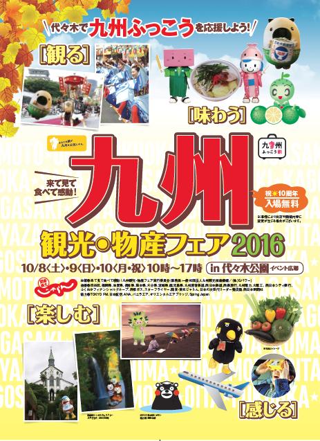 「来て見て食べて感動!九州観光・物産フェア2016」開催|九州への旅行や観光情報は九州旅ネット