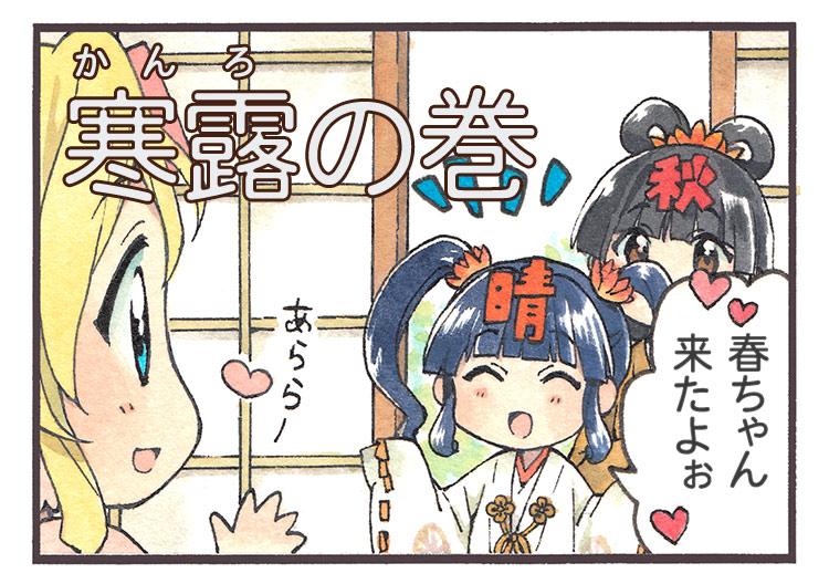 春ちゃん 気象歳時記「寒露の巻」 - NHKニュースウオッチ9