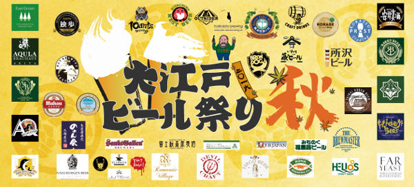 大江戸ビール祭り2016秋 オフィシャルサイト